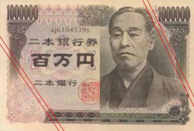 """たばこ屋で""""100万円のおもちゃの紙幣""""を両替 → あっさりバレ、高校生2人を逮捕 … 「あまりにも稚拙で偽札とはいえない」として詐欺容疑で逮捕 - 大阪・吹田"""