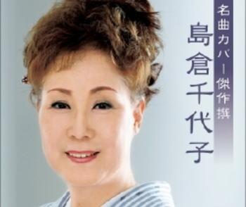 【訃報】 「人生いろいろ」 歌手の島倉千代子さん死去 75歳