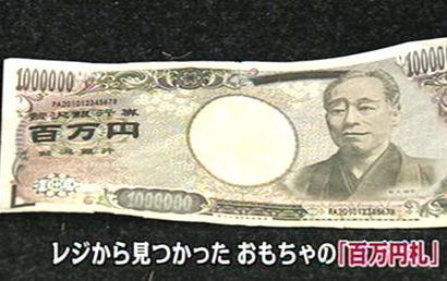 """イオンモールの売り上げ金の中に、""""笑った福沢諭吉""""が … 『おもちゃの100万円札』がレジの中に混じっているのが見つかる - イオンモール盛岡南"""