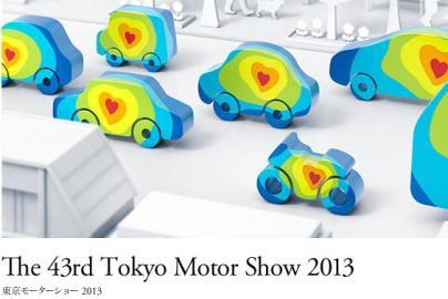 """二年に一度の東京モーターショー2013、東京ビッグサイトにて開幕中 … 今年の東京モーターショーは""""ワクワク感""""で若者に猛アピール (画像)"""