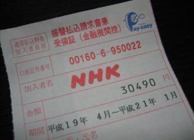 NHK、テレビがなくても全世帯から受信料の徴収義務化への動き … インターネットサービス充実のため、受信料制度の見直しにて