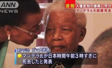 南アフリカ元大統領、ネルソン・マンデラ氏死去 95歳 … アパルトヘイトの撤廃運動を指導、1993年にノーベル平和賞受賞