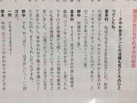 喜多村英梨「映画は杏さやでイチャつけて嬉しかった」