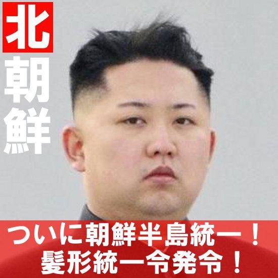 金正恩「男は全員俺と一緒の髪型にしろ」