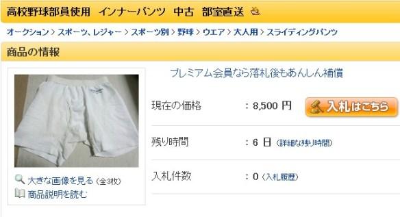 高校野球部員の使用済みパンツがヤフオクで8500円wwwwwwwwww