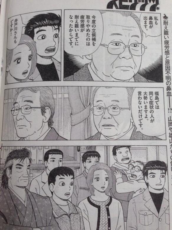 【炎上】今週の美味しんぼを見た福島県民の反応をご覧ください・・・・・・(画像あり)