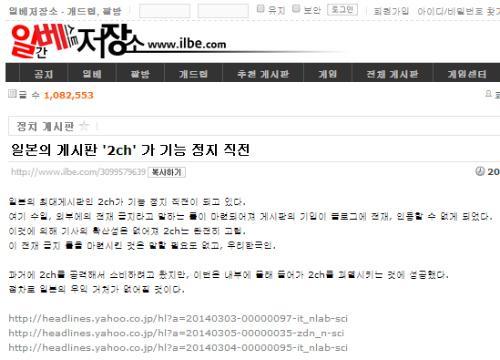 【速報】 韓国、2chテロ成功を表明 「転載禁止し、機能停止に成功した」