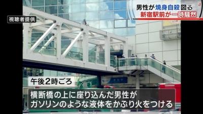 【悲報】NHK、新宿焼身ジサツ未遂事件をガチで報じないwwwwwwwwwwww