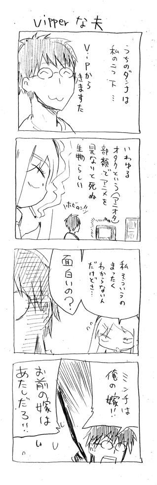 【悲報】まとめ管理人の夫を題材にした漫画がアニメ化wwwwwwwwwww (画像あり)
