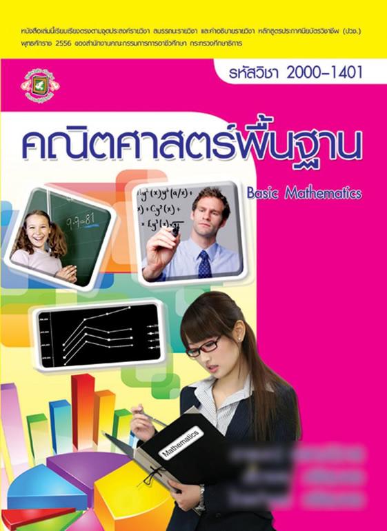 【画像あり】タイの数学の教科書が表紙に日本のセクシー女優を採用wwwwwwwww これは駄目だろwwwwwwww