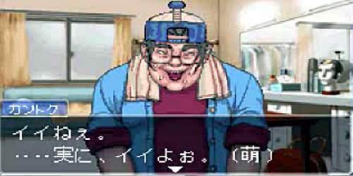 gyakutensaiban_uzaitakuya_moe_title.jpg