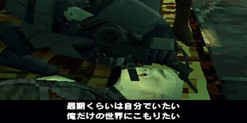 mgs_psycho_mantis_komoritai_title.jpg