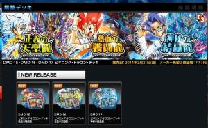 【デュエマ最新情報】公式サイトにビギニングドラゴンデッキの商品情報が掲載!「価格???円」ということ重大発表ってやっぱり…