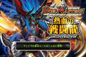 【デュエマ】ビギニング・ドラゴン・デッキでデュエマを体験!リニューアルされたデュエマ体験ゲームが公開!