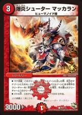 【デュエマ】DASH特選カードNEO Vol.17「最終章カツエンド」Vol.18「爆炎シューター マッカラン」