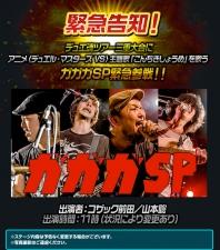 【デュエマ】デュエ魂ツアー三重大会に「ガガガSP」が緊急参戦決定!主題歌CDも予約開始!