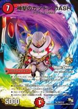 【デュエマ】DASH特選カードNEO Vol.16 超全集E3付録「神撃の カツドン DASH」
