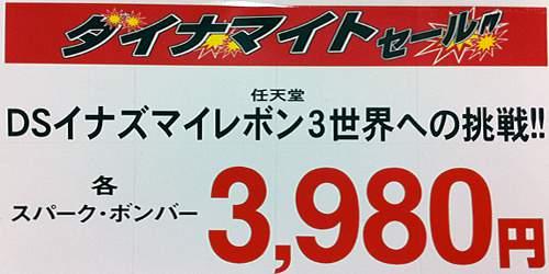 inazumaeleven_gosyoku_title.jpg
