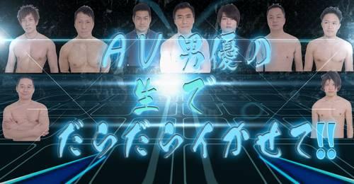 AV男優の祭典「AV男優の生でだらだらイかせて!」開催!!!!!