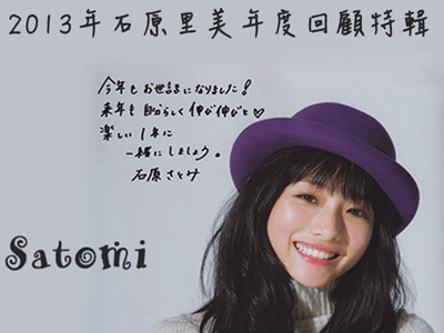 satomi 026 for ever