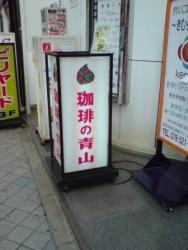 関西でおなじみ「珈琲の青山」、喫茶事業から撤退