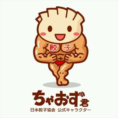 日本餃子協会のキャラ「ちゃおず君」をご覧ください