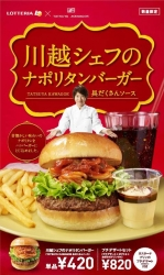 ロッテリア、川越シェフのナポリタンバーガー発売…単品420円、9月8日から