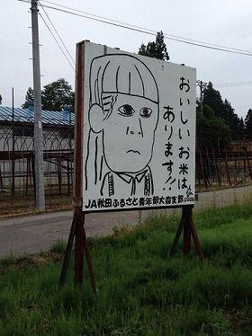 秋田JAふるさと青年部大森支部「おいしいお米は あります!」