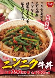 【朗報】すき家のニンニク牛丼復活!