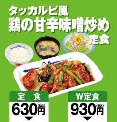 松屋、タッカルビ鶏の甘辛定食を新発売