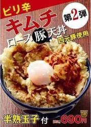暑さに勝つ!天丼てんやが夏季限定メニュー「ピリ辛 キムチロース豚天丼」発売