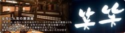 モンテローザ「助けて!任天堂が商標権侵害してる!」 特許庁「却下」