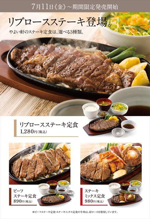 【朗報】やよい軒、リブロースステーキ定食(1280円)などステーキ定食3種発売