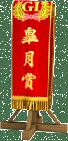 【競馬】 皐月賞(GI)皐月賞前々日オッズ リアルスティールが2.4倍で1番人気 2番人気サトノクラウン3.4倍