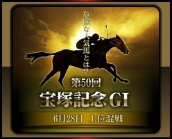 【競馬】 「宝塚記念」と似た発音の言葉を挙げてけ