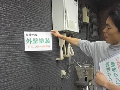 横浜市瀬谷区 外壁塗装 アフターケア3