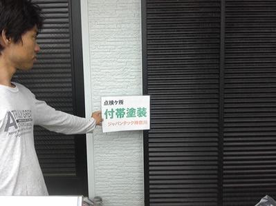 茅ヶ崎市サイディング塗装3