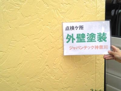 海老名市 外壁サイディング塗装5