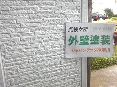 茅ヶ崎市サイディング塗装5
