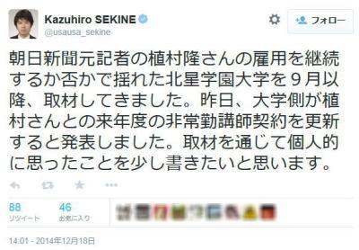 朝日新聞・若手記者のツイート「北星学園の件を取材してきて、リベラルの人の『朝日を批判している人達はよく分かってない。聞く耳を持たなくていい』という不寛容さや『怖さ』を感じた」