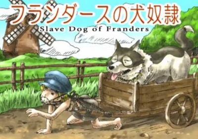 社会人500人に聞いてみました「このアニメの主人公になるのは嫌だ!」 … 3位「フランダースの犬」、2位「ドラゴンボール」、1位は......?