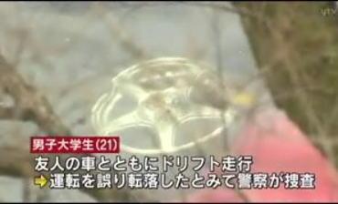 京都・宇治川ラインを軽自動車でドリフトしていた男子大学生(21)、宇治川に転落し水没死 - 京都