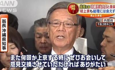 沖縄タイムス「多忙な時期でアポイント取れずじまいだったが、安倍総理が沖縄振興予算の確保の為に上京した翁長知事に会わなかったのは傲慢だ。民主主義の否定だ。政府は沖縄の声を聞け」