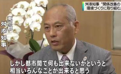 舛添都知事 「東京都が培った経験や技術を教えて中国や韓国と関係改善に取り組む」 … NHKのインタビューにて