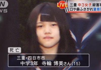 四日市市の花火大会終了後、何者かに殺害された寺輪博美さん(15)について、当時18歳の少年から事情聴取 … 容疑が固まり次第逮捕へ - 三重・朝日町