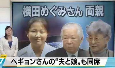 横田夫妻とキム・ヘギョンさん(26)との面会に、へギョンさんの「夫と娘」も同席していた事が判明