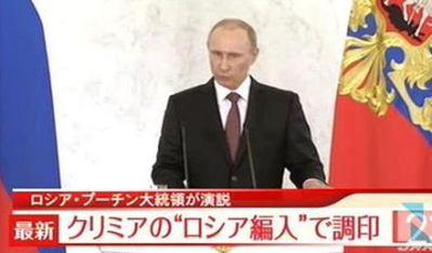 プーチン大統領、クリミアをロシアに編入 … 欧米との対立は決定的に、日本政府も投資協定などの交渉を凍結へ