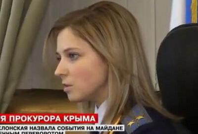 美人さんすぎるクリミア検事総長、ナターリヤ・ポクロンスカヤ氏 「私はアニメの主人公じゃない、検事総長だ!」