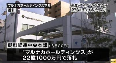 朝鮮総連中央本部の建物、22億1,000万円でマルナカホールディングスが落札 … 朝鮮総連は「安すぎる」と東京高裁へ申し立て