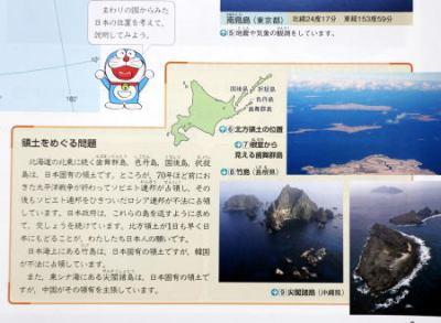朝日新聞社説「教科書検定での竹島と尖閣諸島の領有権の記述、日本政府の見解だけを教科書に載せ、対立の背景などには踏み込んでいない。もっと双方の主張を記述せよ」